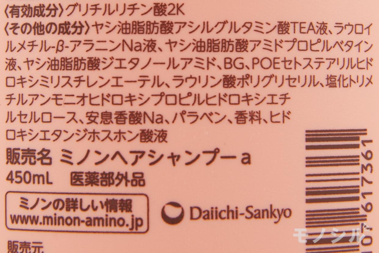 MINON(ミノン)薬用ヘアシャンプーの商品の成分表