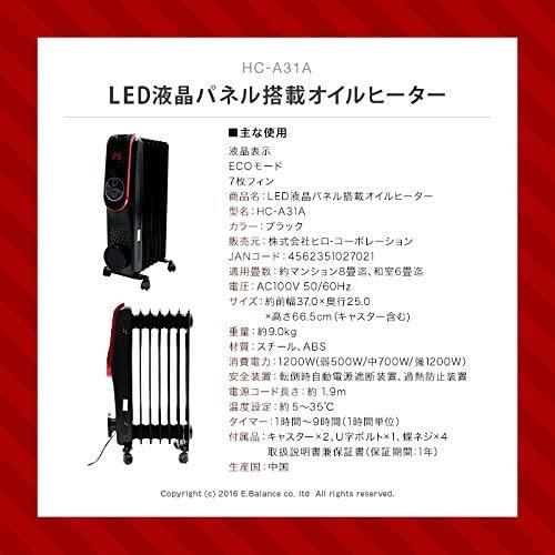 ヒロ・コーポレーション オイルヒーター HC-A31Aの商品画像7