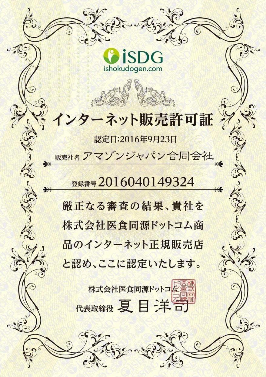 医食同源ドットコム(ISDG) 黒酢にんにく+セサミンの商品画像5