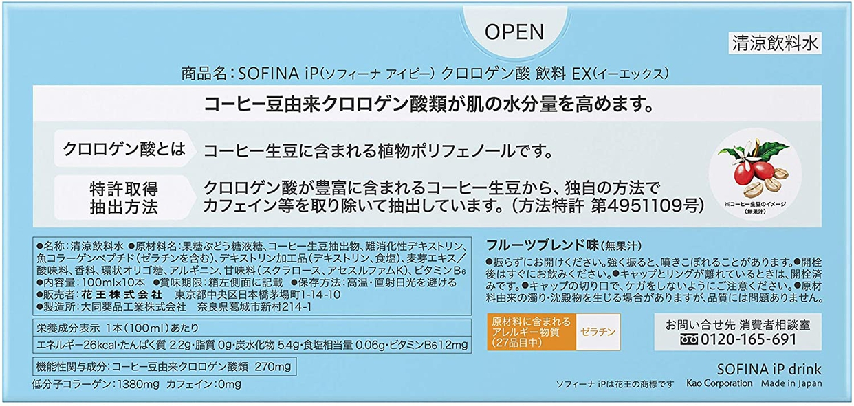 SOFINA  iP(ソフィーナ アイピー) クロロゲン酸 飲料 EXの商品画像2