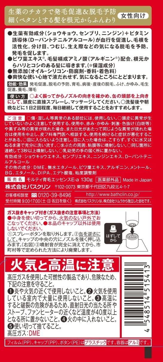 モルティ薬用育毛エッセンスの商品画像5