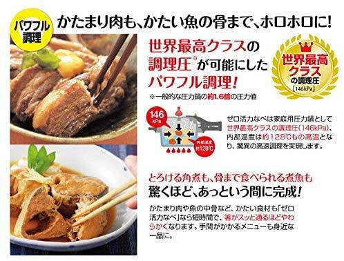アサヒ軽金属(アサヒケイキンゾク) ゼロ活力なべの商品画像5