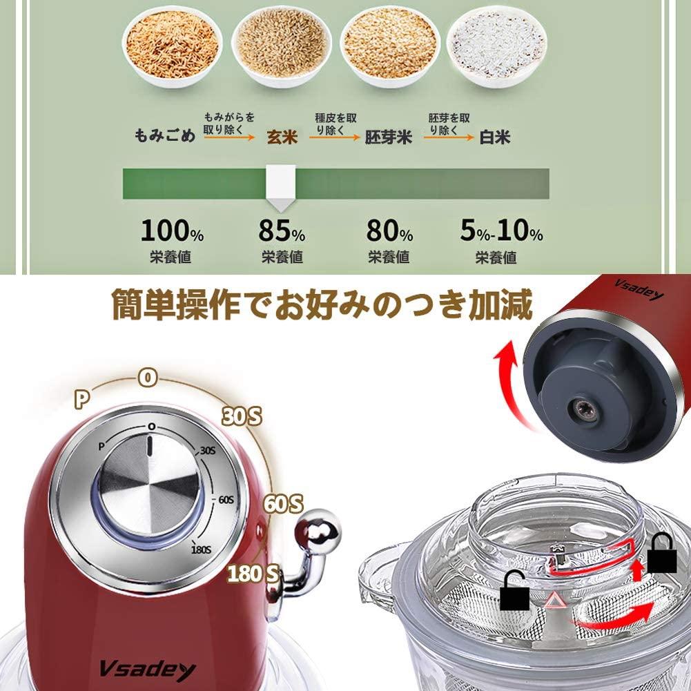 Vsadey(ヴィサディ)家庭用精米機&フードプロセッサー レッドの商品画像4