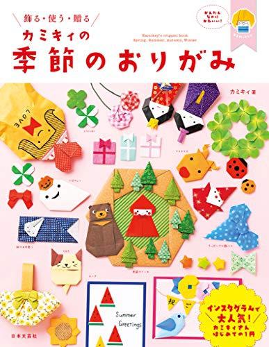 日本文芸社 カミキィの季節のおりがみ
