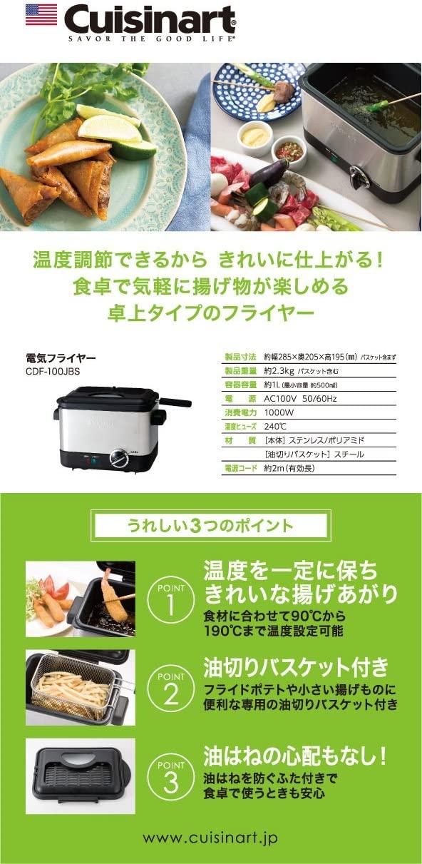 Cuisinart(クイジナート) 電気フライヤー CDF-100JBS シルバーの商品画像2