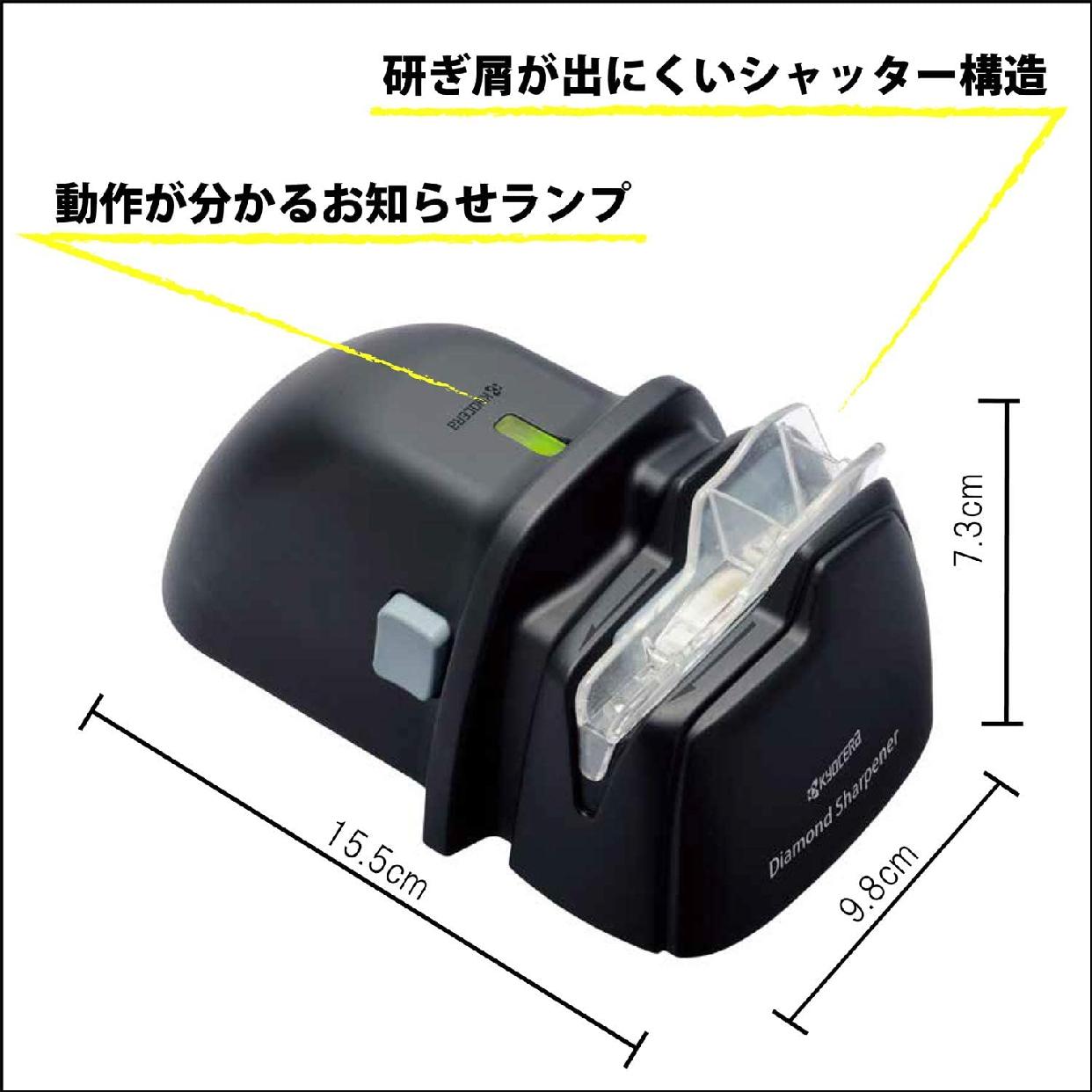京セラ(KYOCERA) 電動ダイヤモンドシャープナー ブラック DS-38の商品画像