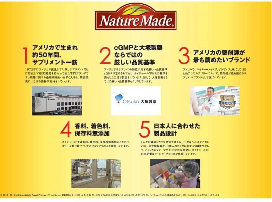 Nature Made(ネイチャーメイド) コエンザイムQ10の商品画像6