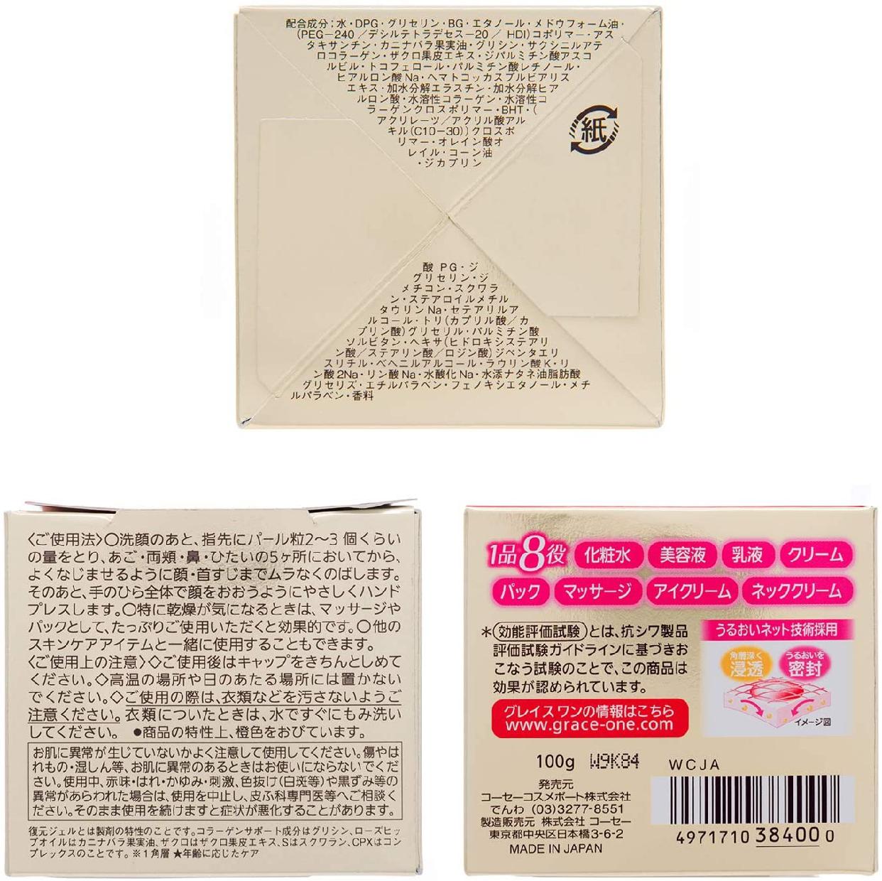 GRACE ONE(グレイスワン) 濃潤リペアジェルの商品画像9