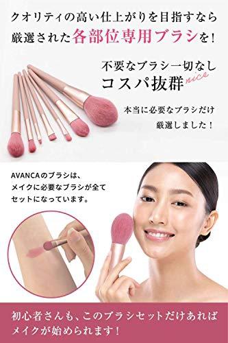 AVANCA(アヴァンサ) メイクブラシ 7本セットの商品画像4