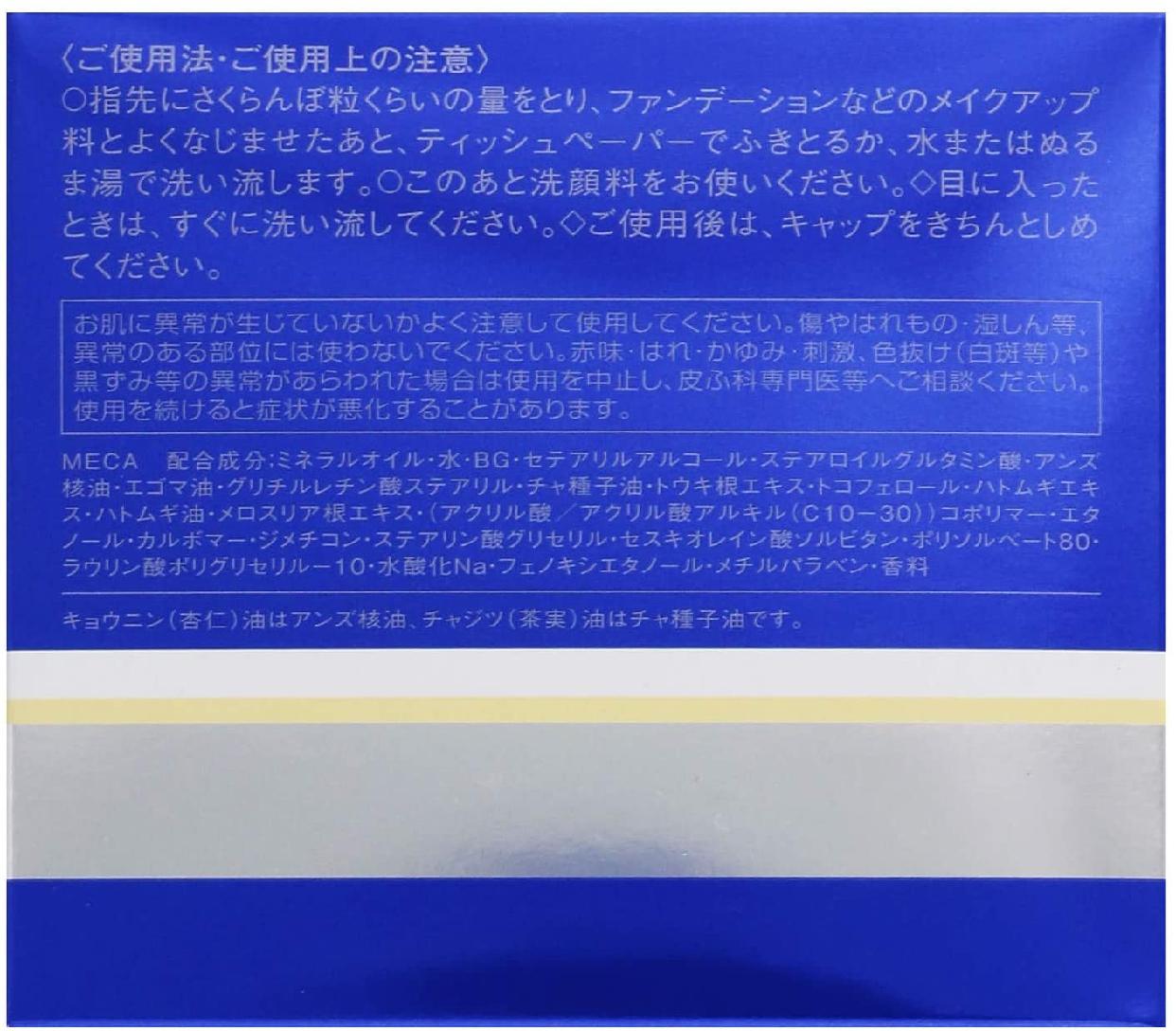 雪肌精(SEKKISEI) クレンジング クリームの商品画像6