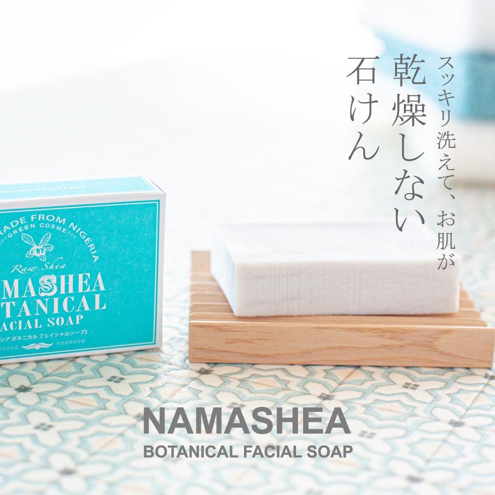 NAMASHEA(ナマシア) ボタニカルフェイシャルソープの商品画像2