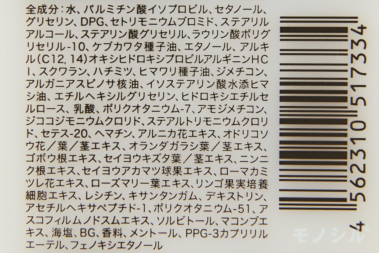 KAMIKA(カミカ)オールインワン黒髪クリームシャンプーの商品の成分表
