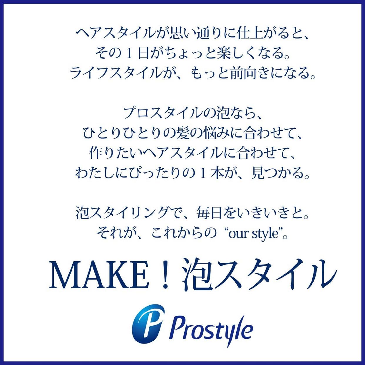 Prostyle(プロスタイル)くっきりウェーブフォームの商品画像4