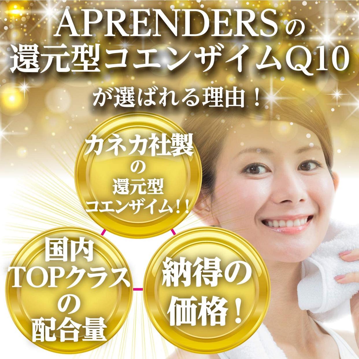 APRENDERS(アプレンダーズ) 還元型コエンザイムQ10の商品画像2