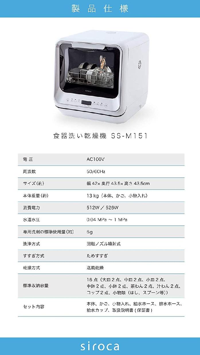siroca(シロカ) 食器洗い乾燥機 SS-M151の商品画像7