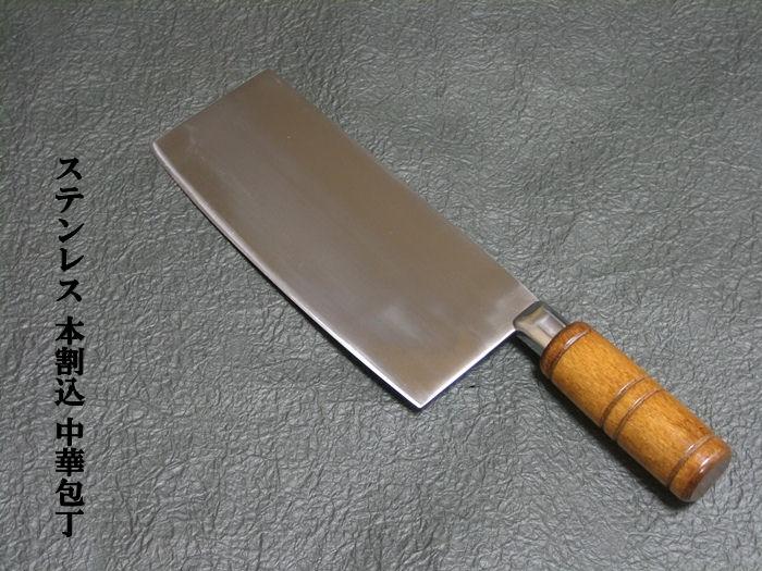 刃物フルタ(ハモノフルタ) ステンレス 本割込 中華包丁 31cmの商品画像4
