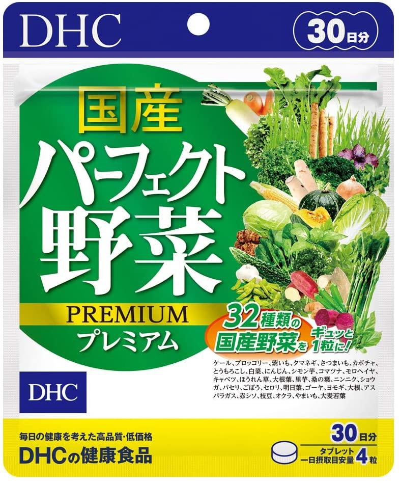 DHC(ディーエイチシー) 国産パーフェクト野菜 プレミアム