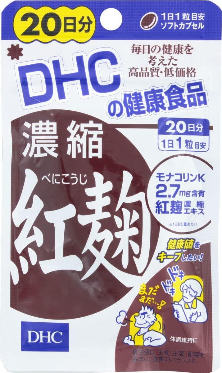 DHC(ディーエイチシー) 濃縮紅麹