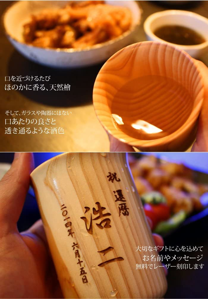 Art Craft Design SAPPORO(アートクラフトデザイン サッポロ)名入れ 木製 焼酎カップの商品画像2