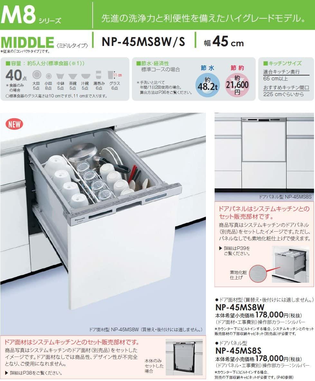 Panasonic(パナソニック) ビルトイン食器洗い乾燥機 NP-45MS8Sの商品画像3