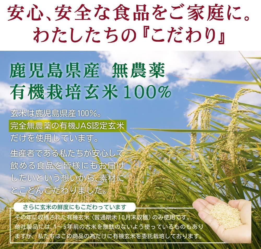 西尾製茶 有機 玄米珈琲の商品画像4