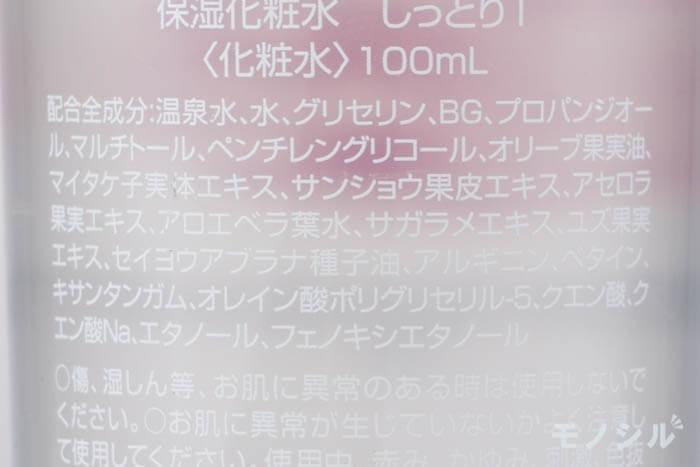 Coyori(コヨリ)高保湿温泉化粧水 しっとりの商品画像5