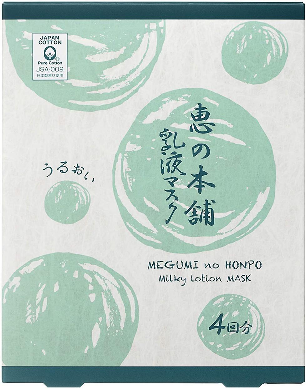 恵の本舗(MEGUMI no HONPO) 乳液マスクの商品画像