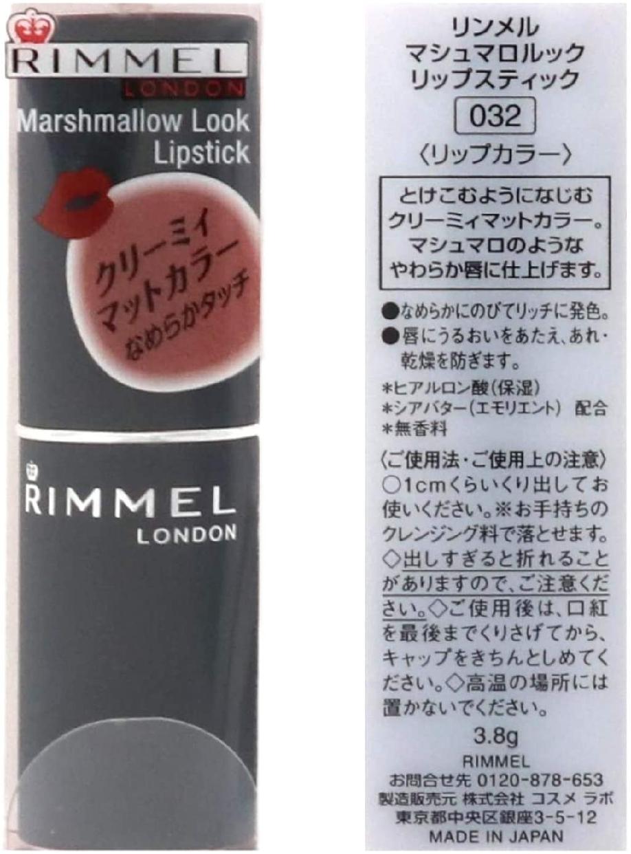 RIMMEL(リンメル) マシュマロルック リップスティックの商品画像6