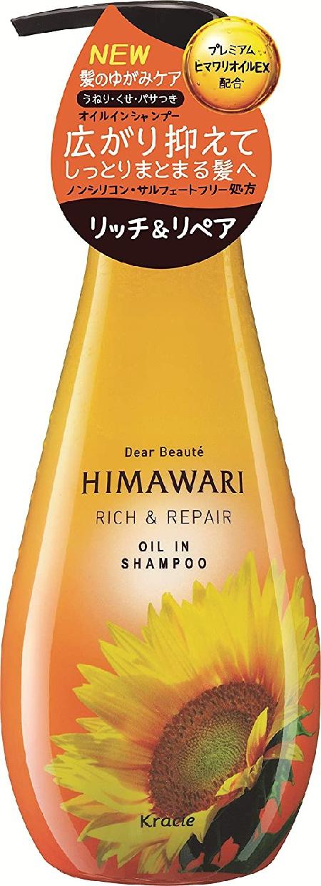 Dear Beauté HIMAWARI(ディアボーテ ヒマワリ) オイルインシャンプー (リッチ&リペア)の商品画像10