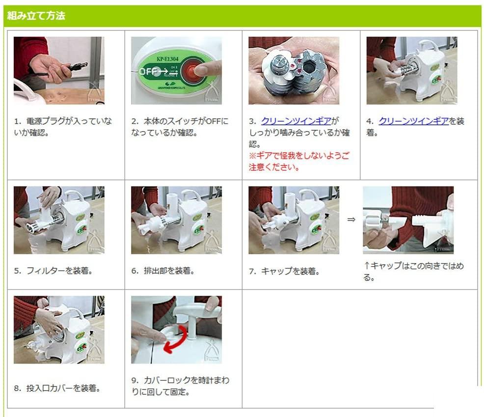 グリーンパワージューサー コールドプレスジューサーの商品画像4