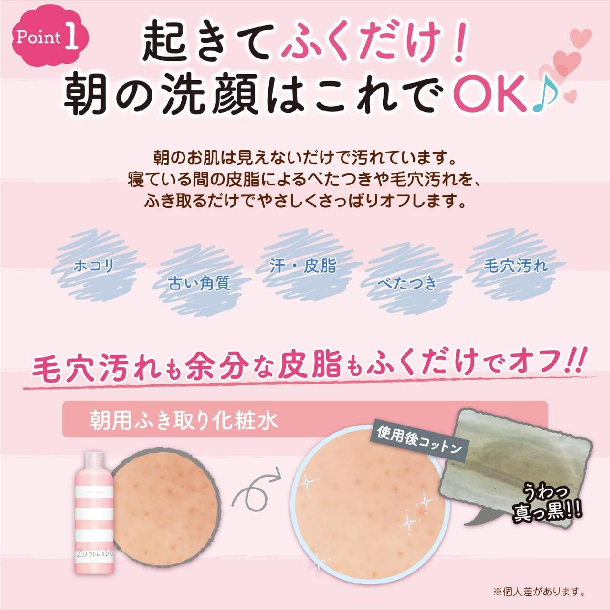 ZuboLabo(ズボラボ)朝用ふき取り化粧水シートの商品画像5