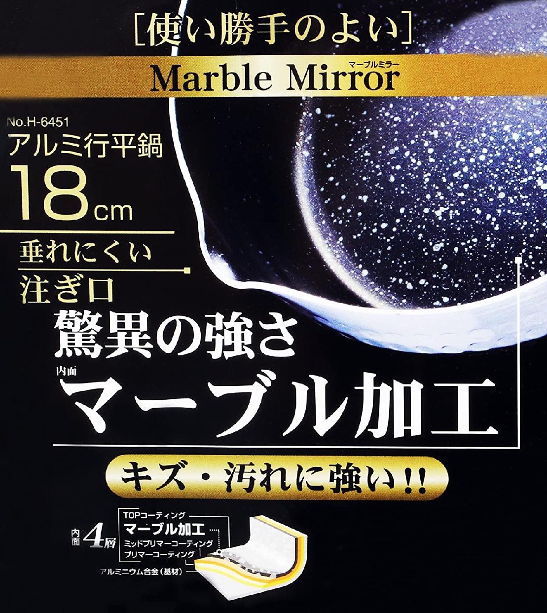 パール金属(PEARL) マーブルミラー アルミ行平鍋18cm  H-6451 シルバーの商品画像5