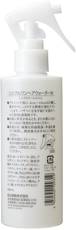 M-mark(エムマーク) アミノ酸ヘアウォーターの商品画像2