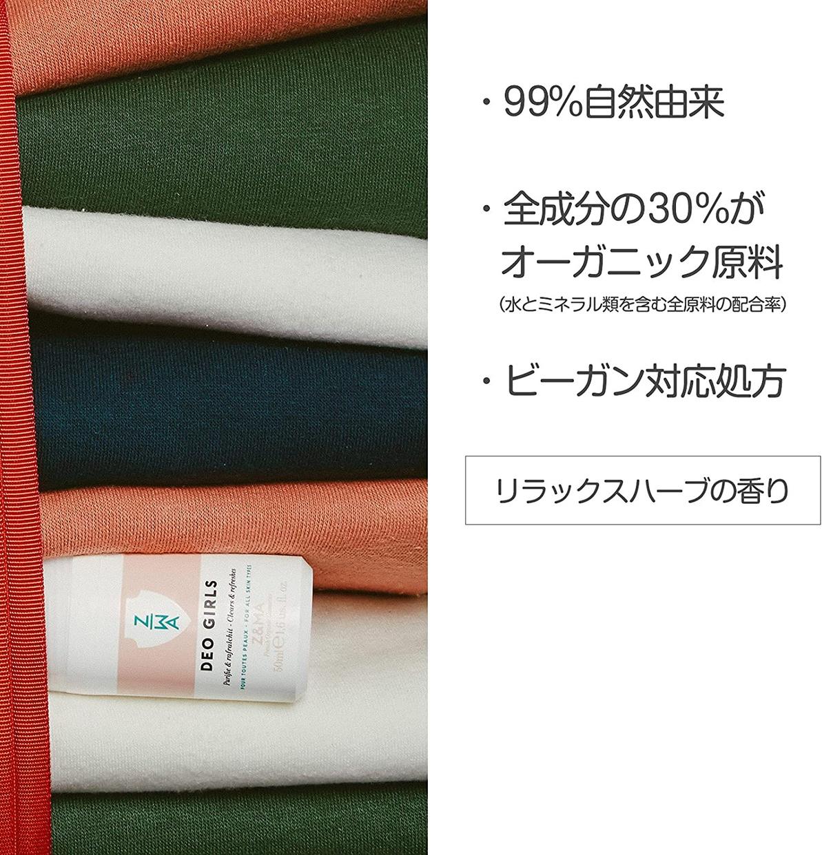 Z&MA(ゼットエマ) リフレッシュロールオン デオガールズの商品画像5