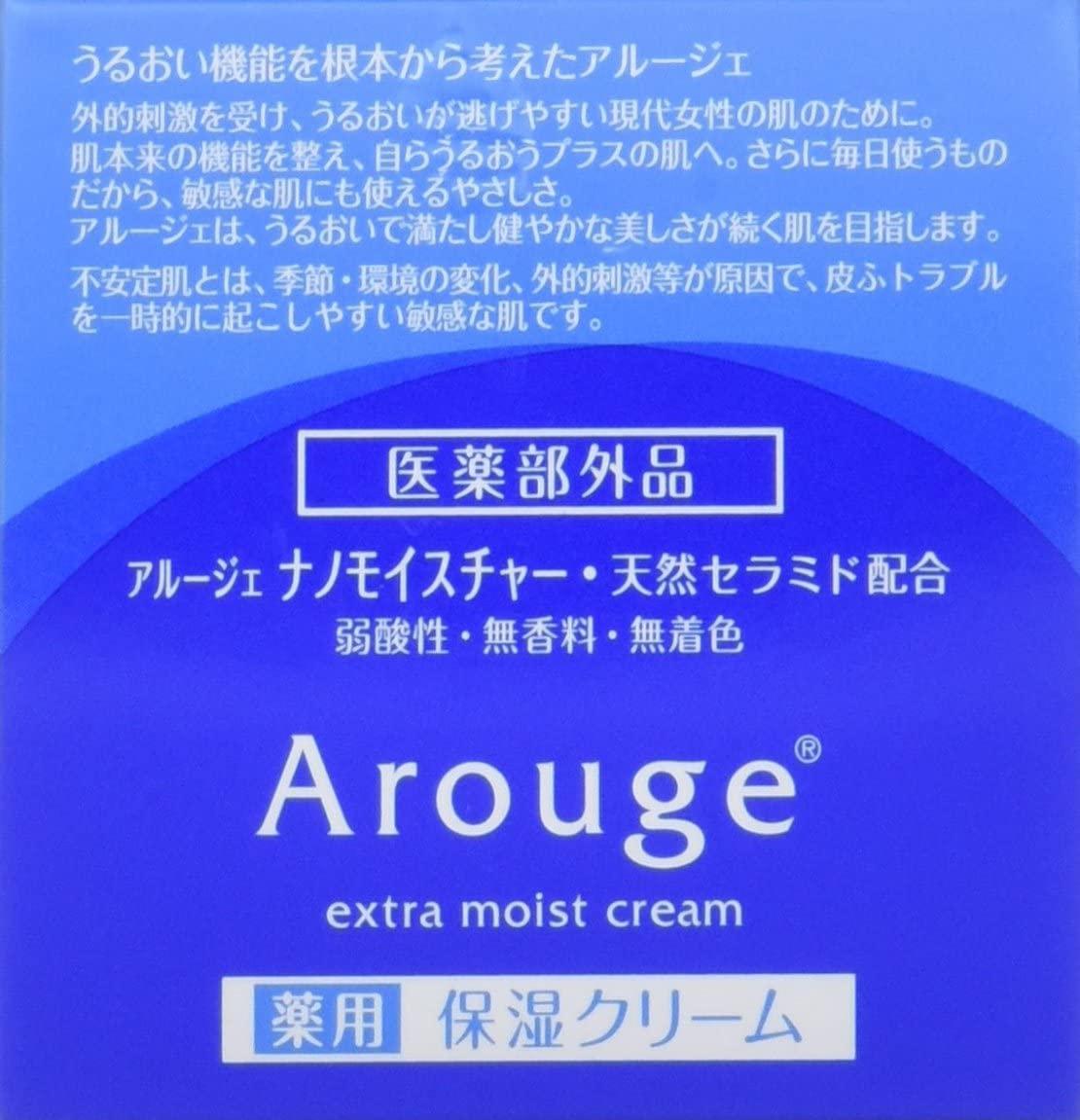 Arouge(アルージェ)エクストラ モイストクリーム (とてもしっとり)の商品画像7
