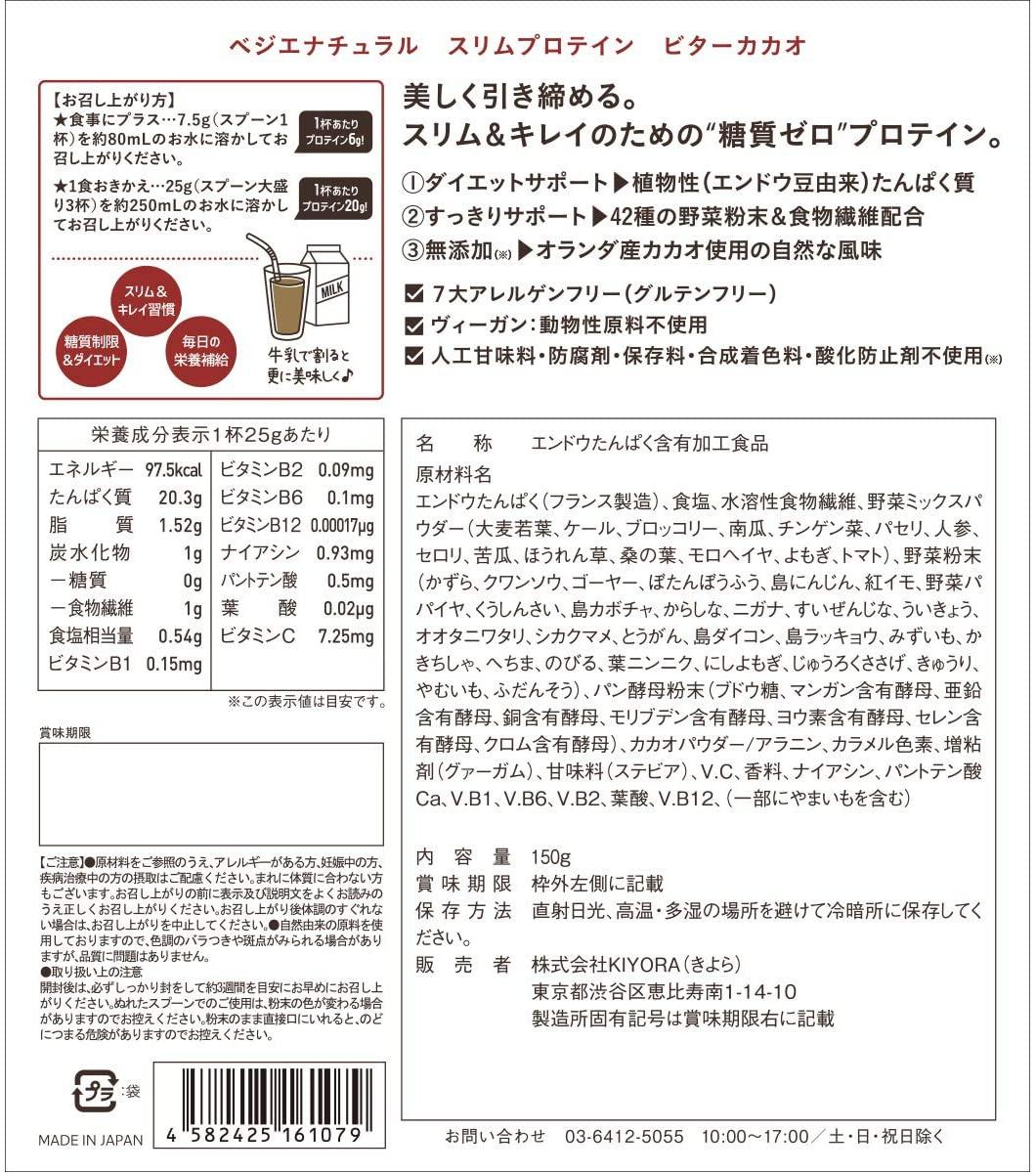 vegie natural(ベジエ ナチュラル) スリムプロテインの商品画像2