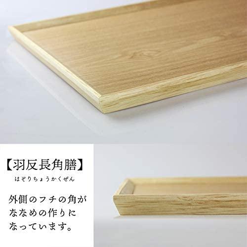 祭りのええもん(まつりのええもん)木製 羽反長角膳 45cmの商品画像4