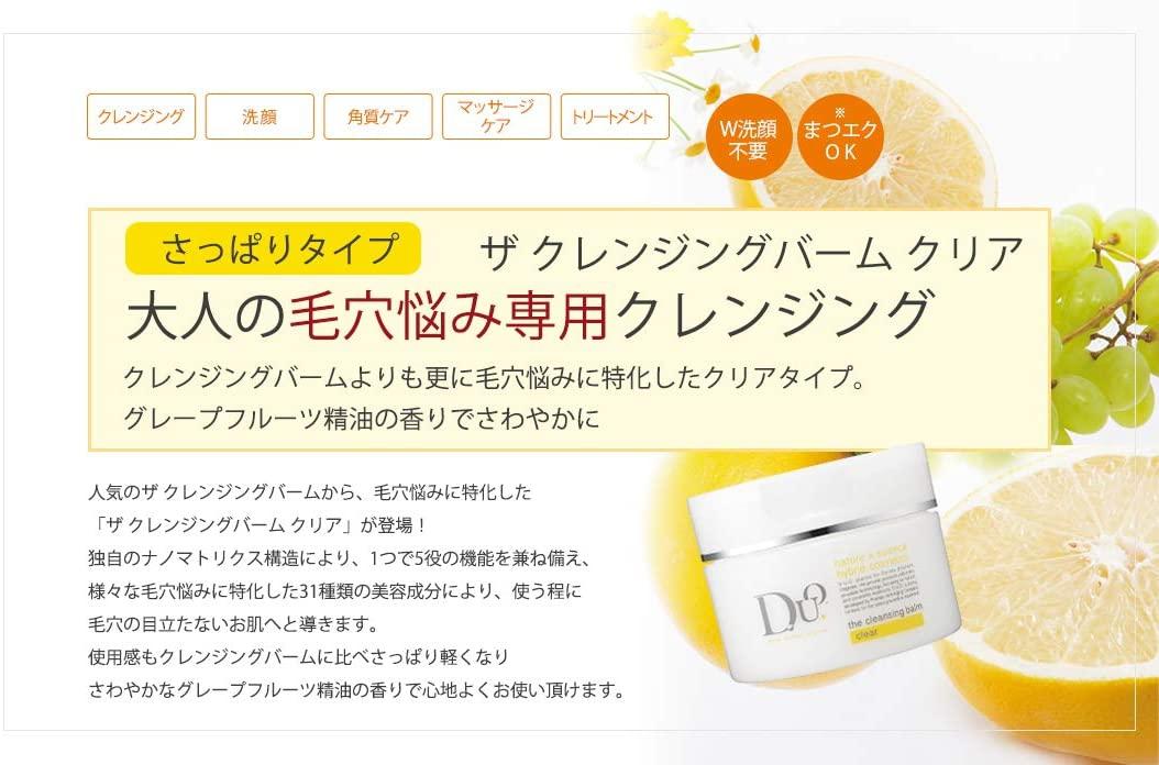 DUO(デュオ) ザ クレンジングバーム クリアの商品画像3