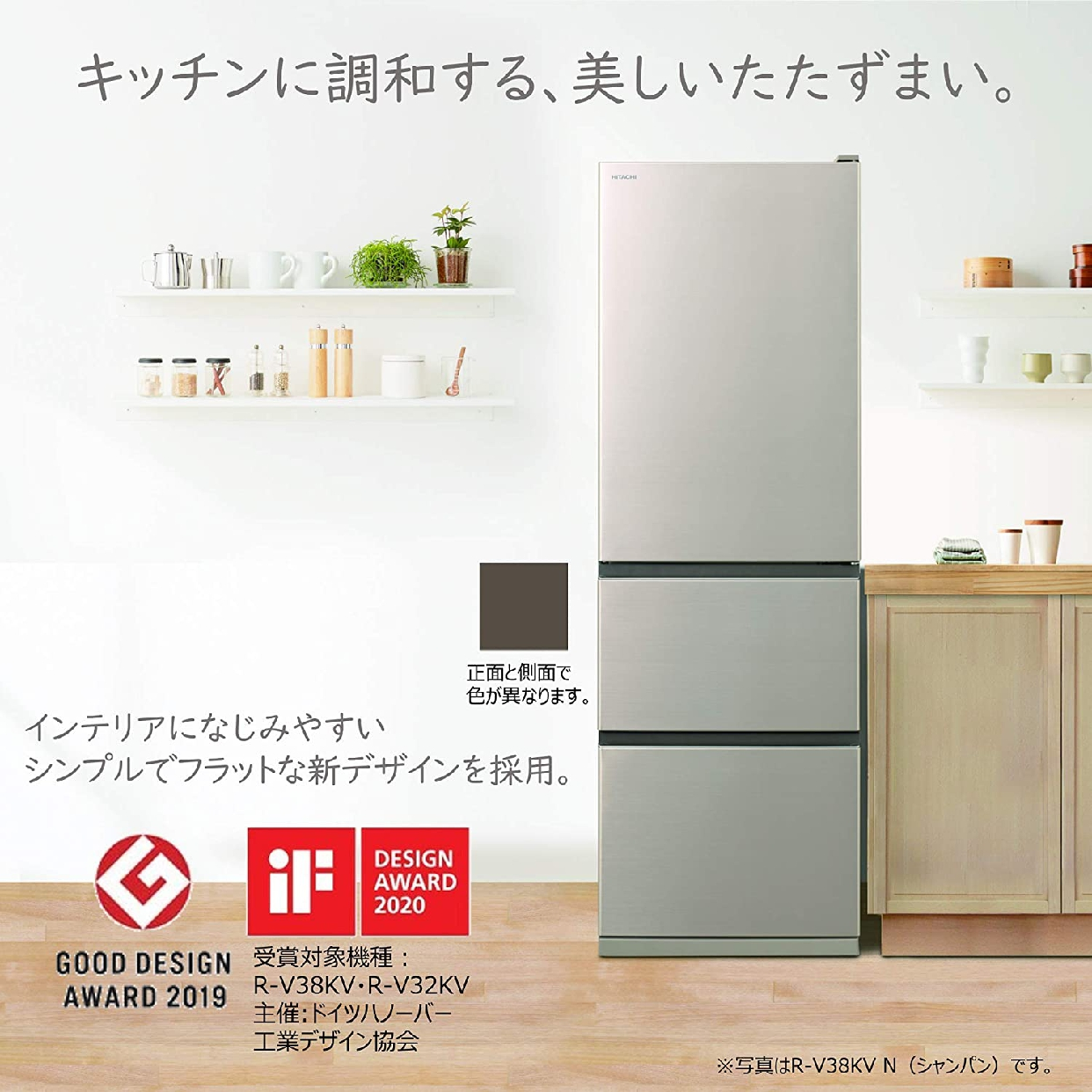 日立(ひたち)うるおいチルド 冷蔵庫 R-V38KVの商品画像6