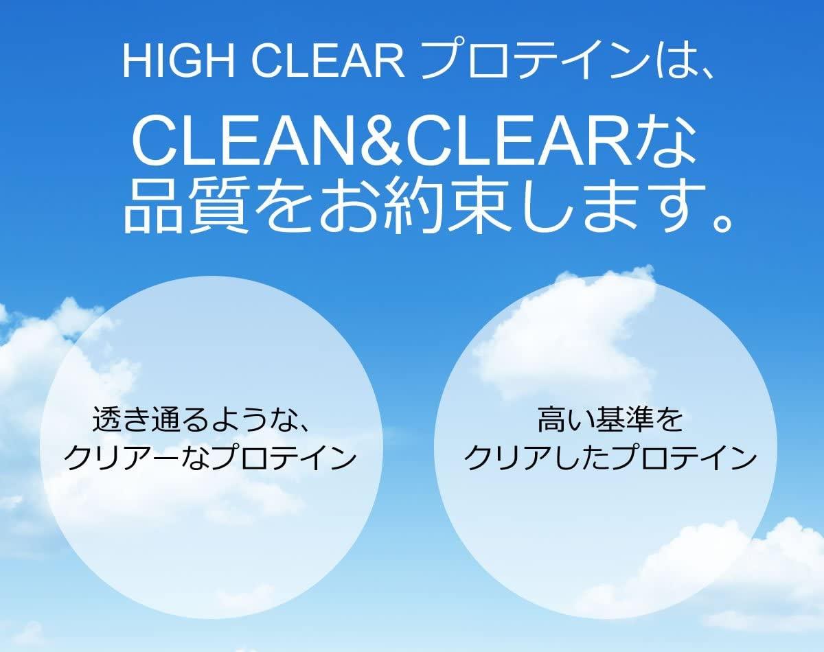 HIGH CLEAR(ハイクリアー) ソイプロテイン100 ステビアの商品画像3