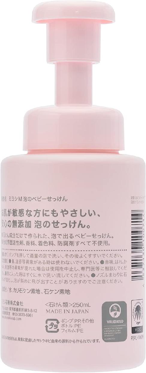 MIYOSHI(ミヨシ) 無添加 泡で出てくるベビーせっけんの商品画像2