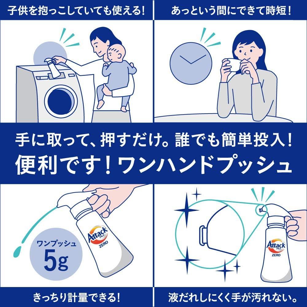 アタック ZERO(アタック ゼロ) ワンハンドプッシュの商品画像7