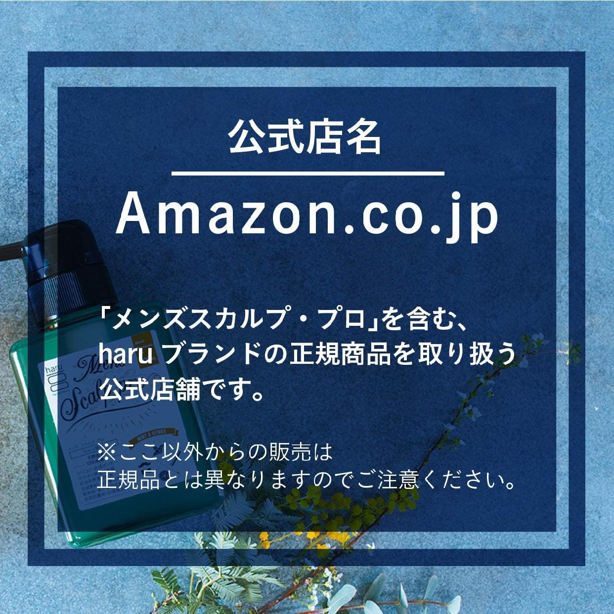 haru(ハル)メンズ スカルプ・プロの商品画像6