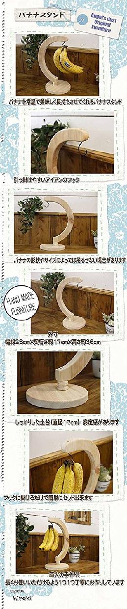 Angel's Dust(エンジェルズダスト)バナナスタンド  ひのきの商品画像7