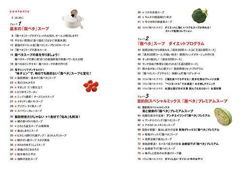 講談社 「腹ペタ」スープダイエット 作りおきで、かんたん!の商品画像5