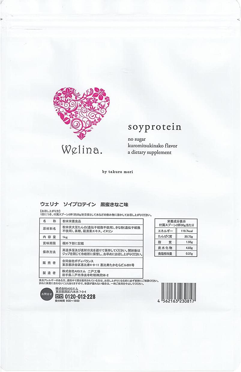 位:Welina(ウェリナ) ソイプロテイン