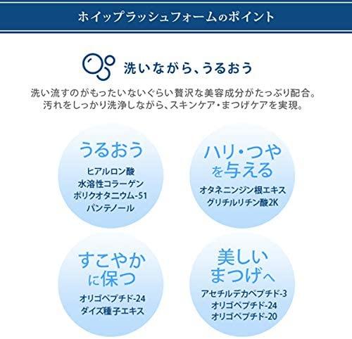 BELLASH(ベルラッシュ) ホイップラッシュフォームの商品画像4