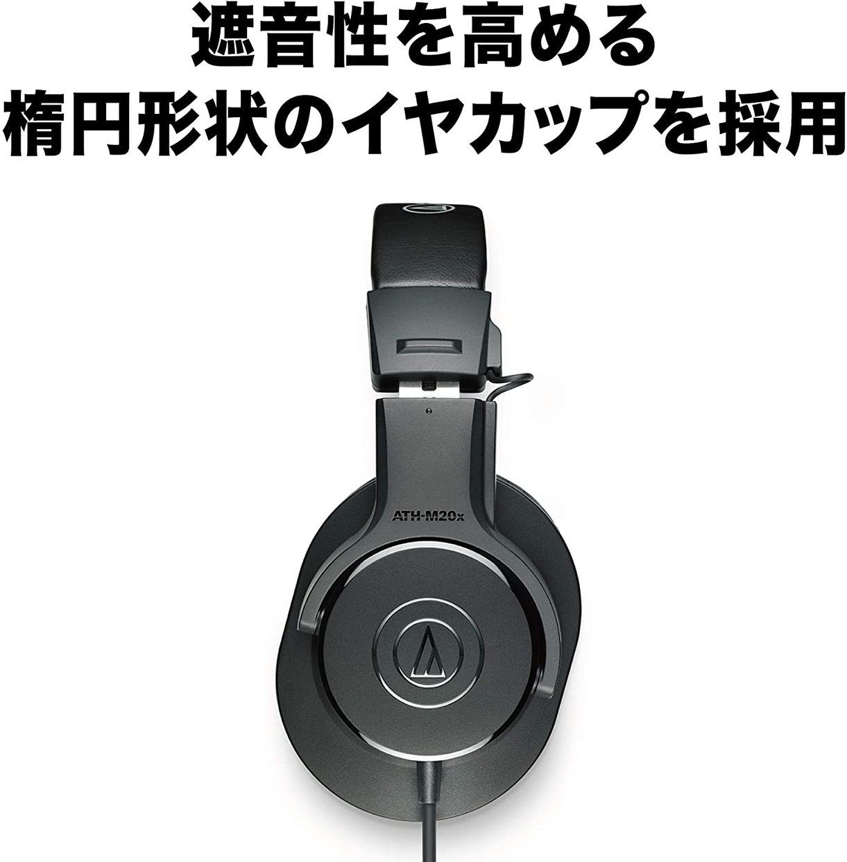 audio-technica(オーディオテクニカ) プロフェッショナルモニターヘッドホン  ATH-M20xの商品画像8