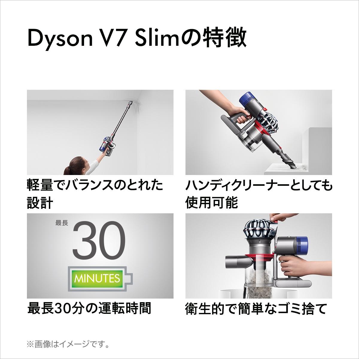 Dyson(ダイソン) V7 Slimの商品画像2