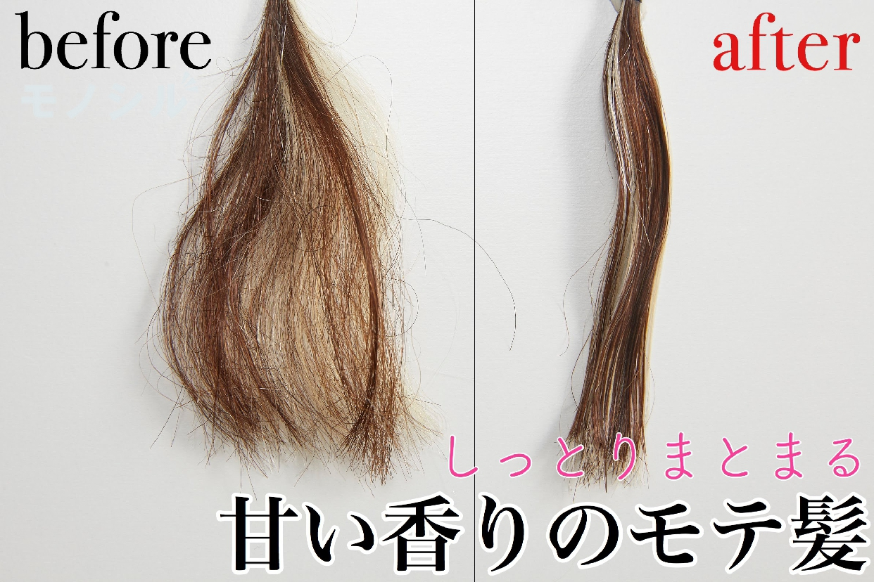 Elujuda(エルジューダ)エマルジョン+の使用して効果を比較した毛髪